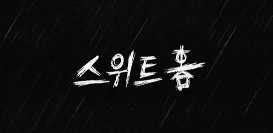 웹툰 스위트홈 원작 회장 제작비 30억