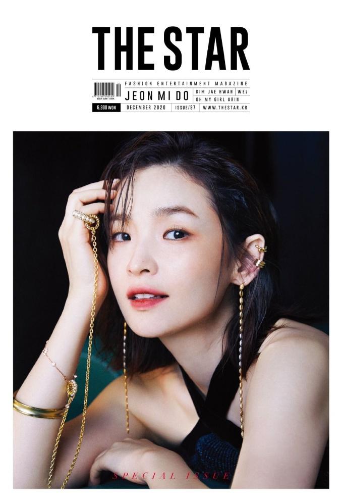 배우 전미도 더스타12월호 주인공이구낭