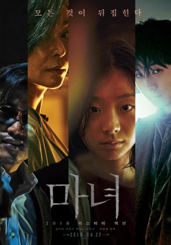 영화 마녀2 김다미 그대로 12월 촬영