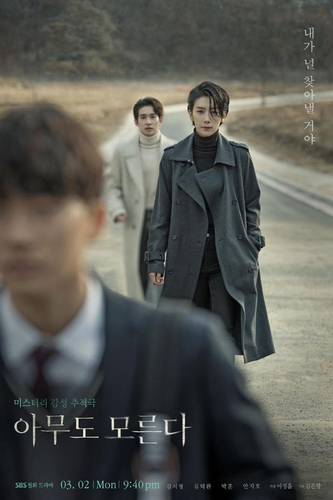 3월2일 방영하는 김서형주연 아무도모른다