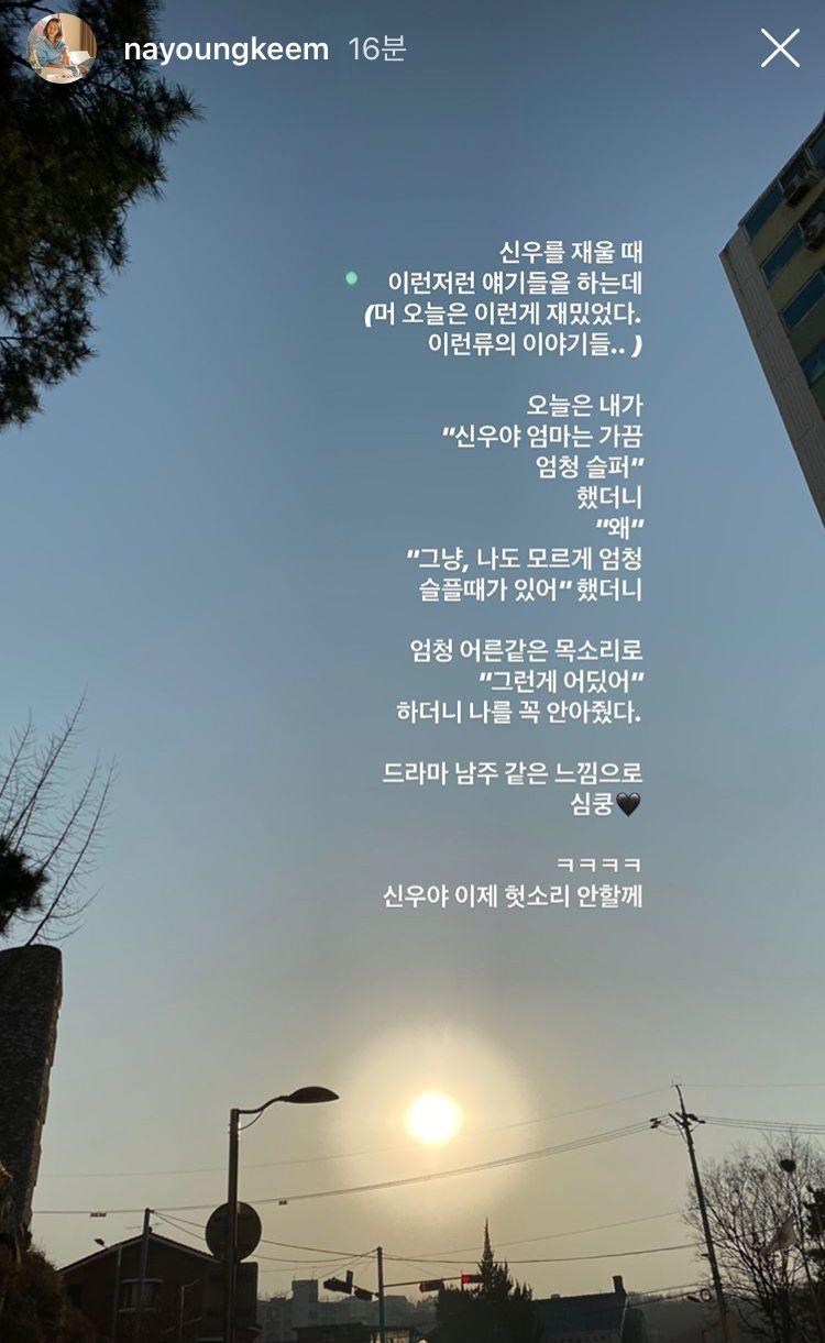 김나영 인스타스토리 (feat.남주 신우)