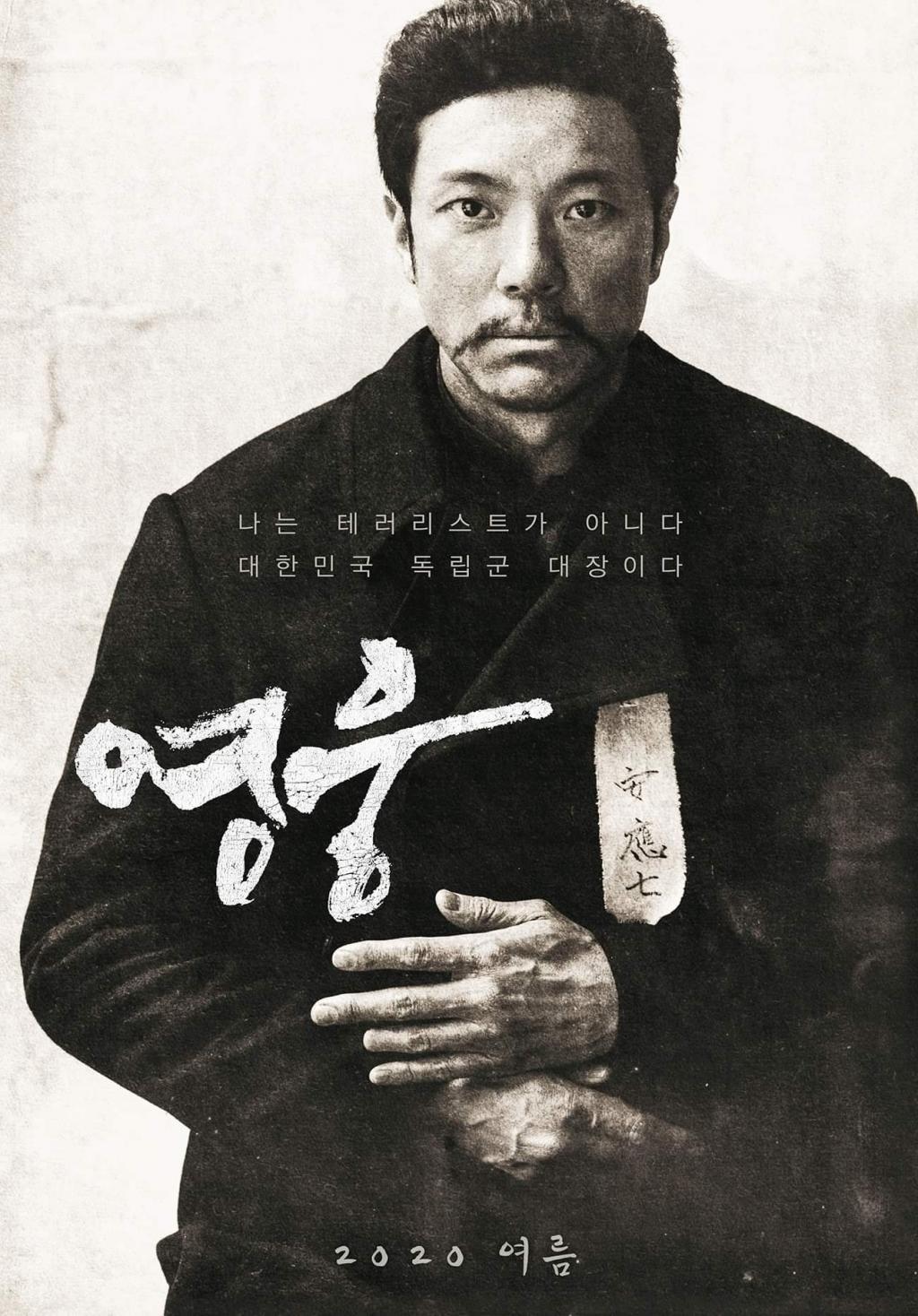 정성화, 김고은 주연 [영웅] 1차 예고편, 포스터 공개