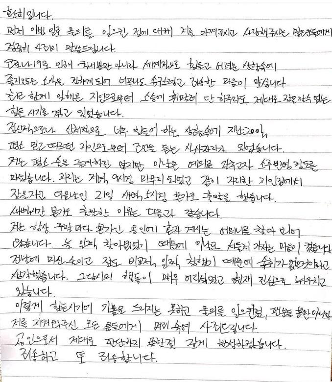 가수 환희가 올린 사과문