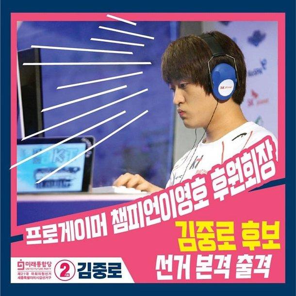 갓 이영호, 후원회장으로 총선 선거운동 ㅋㅋㅋ