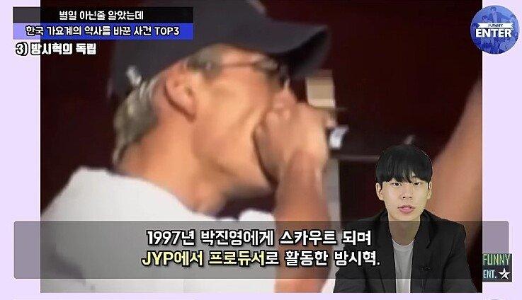 방시혁이 JYP를 떠난 어이없는 이유...jpg