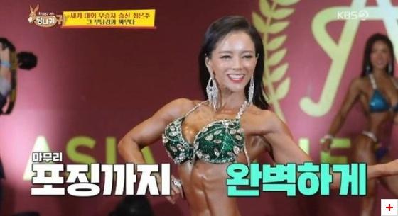 비키니 대회 그랑프리 준비중인 배우최은주