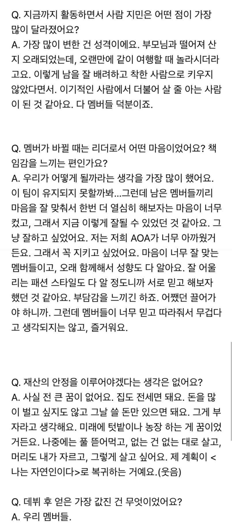 퀸덤 당시 지민의 멤버 사랑 인터뷰.txt