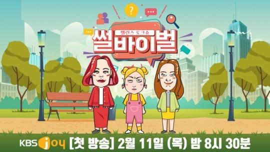 썰바이벌 엠씨로 박나래 황보라까지