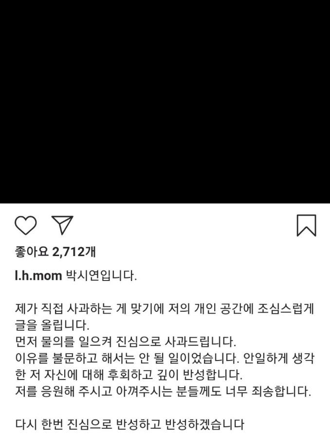 배우 박시연 음주운전 사실??