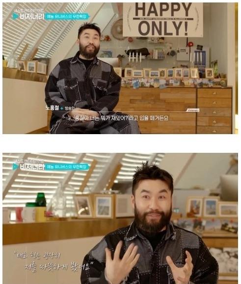 방송인 노홍철 근황