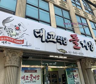 [대교식당 돌게장&여수당]여수 맛집, 여수 게장과 갈치조림