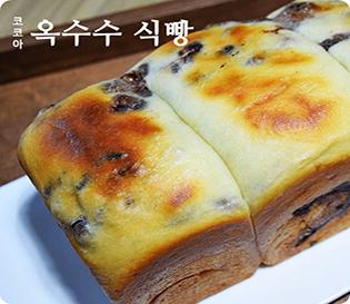 집에서 빵만들기 (코코아넣은 옥수수식빵)