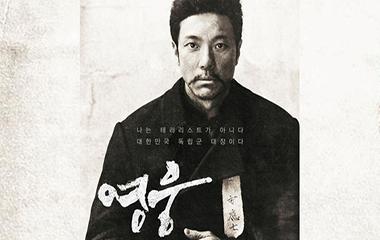 안중근의사 이야기 영화 영웅