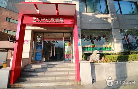 서울 종이나라박물관