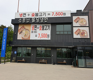 파주 냉면 맛집 / 운정 소문난팔당냉면