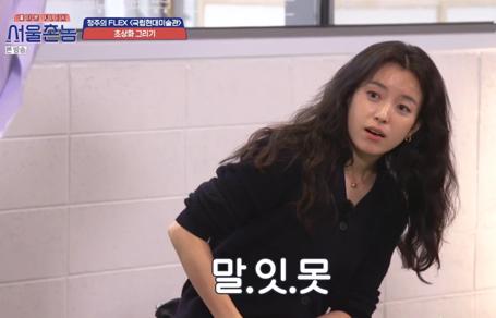 서울촌놈 한효주 스타일 좋네요!