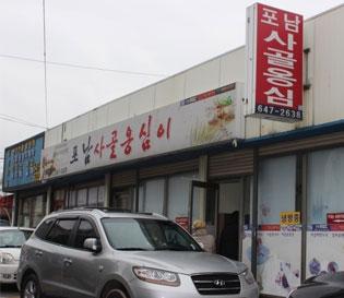 [포남사골옹심이] 강릉맛집 진한 사골육수에 쫀득한 옹심이