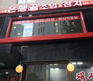 영등포역 맛집 참치 초밥 괜찮은 곳 <은행골>